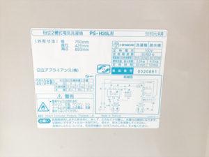 日立の二層式洗濯機詳細画像7