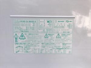 シャープの3ドア冷蔵庫詳細画像11