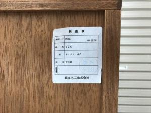 起立木工ミニチェスト詳細画像4