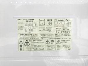 シャープ2014年製冷蔵庫詳細画像6