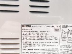 無印良品オーブンレンジ詳細画像4