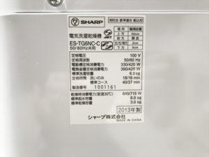 シャープ洗濯乾燥機詳細画像11