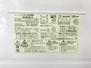 シャープ2ドア冷蔵庫詳細画像9