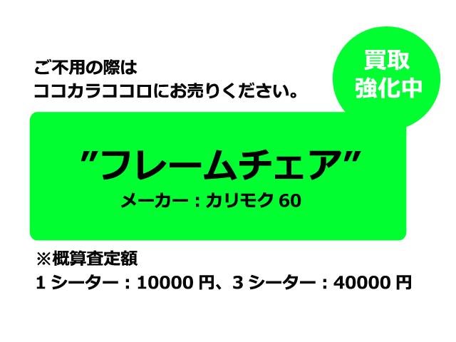 フレームチェア カリモク60 買取