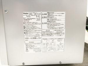 ハイアール電子レンジ詳細画像7