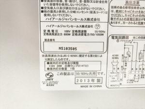 ハイアール電子レンジ詳細画像6