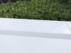 無印良品2ドア冷蔵庫詳細画像3