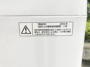 洗濯機 年式表示