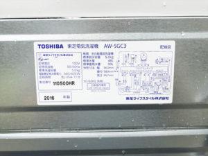 洗濯機 品質表示