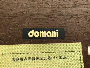 サイドテーブル ドマーニロゴ