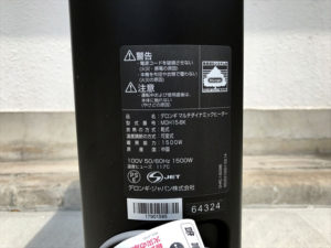 マルチダイナミックヒーター 品質表示