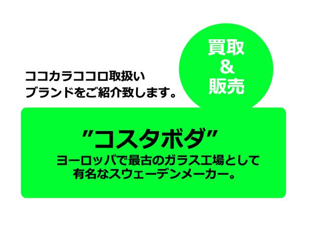 コスタボダブランド紹介
