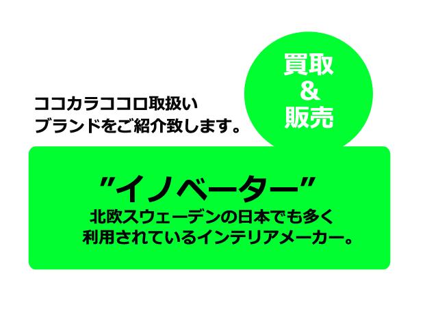 イノベーターブランド紹介