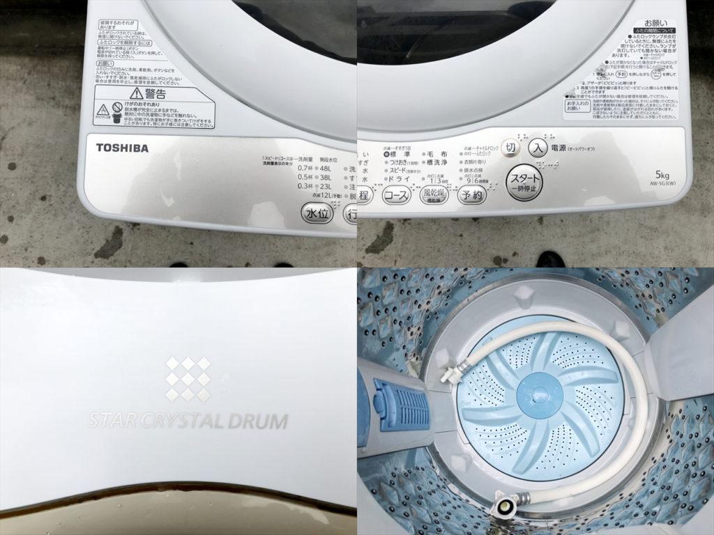 東芝洗濯機詳細画像5