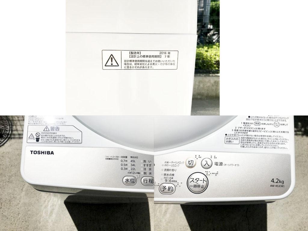 縦型洗濯機詳細画像4