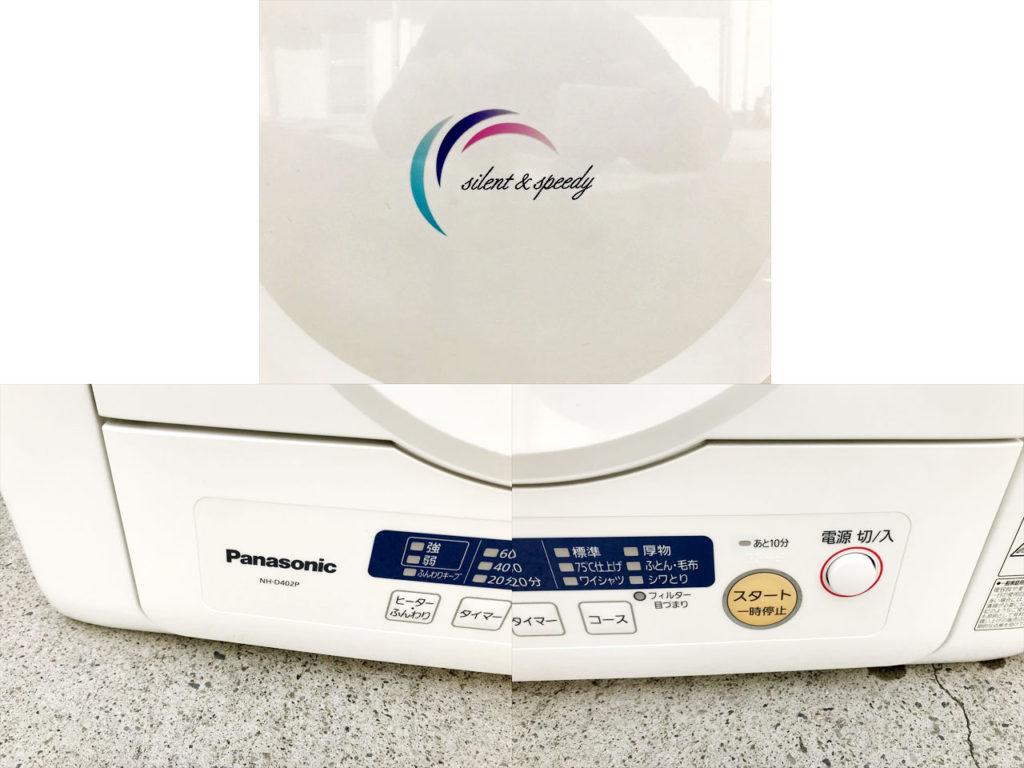 電気衣類乾燥機詳細画像6