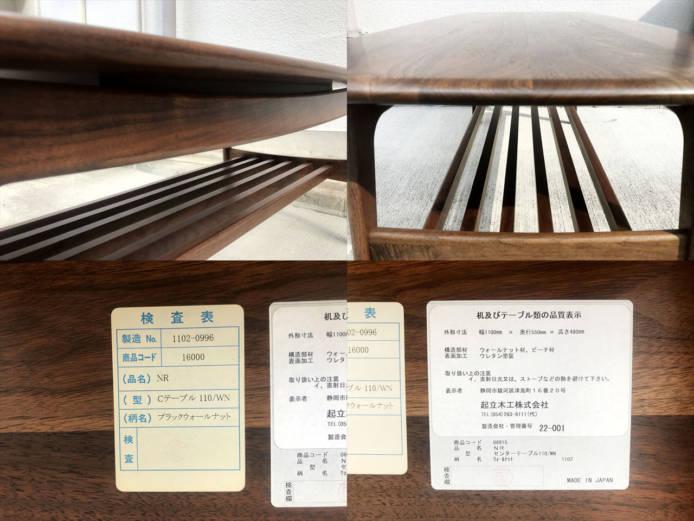 起立木工センターテーブル詳細画像1