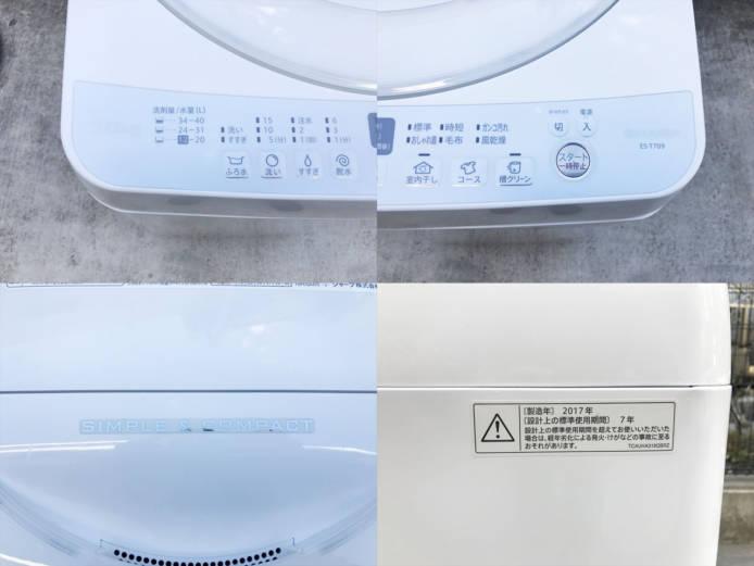 シャープ7キロ洗濯機詳細画像3