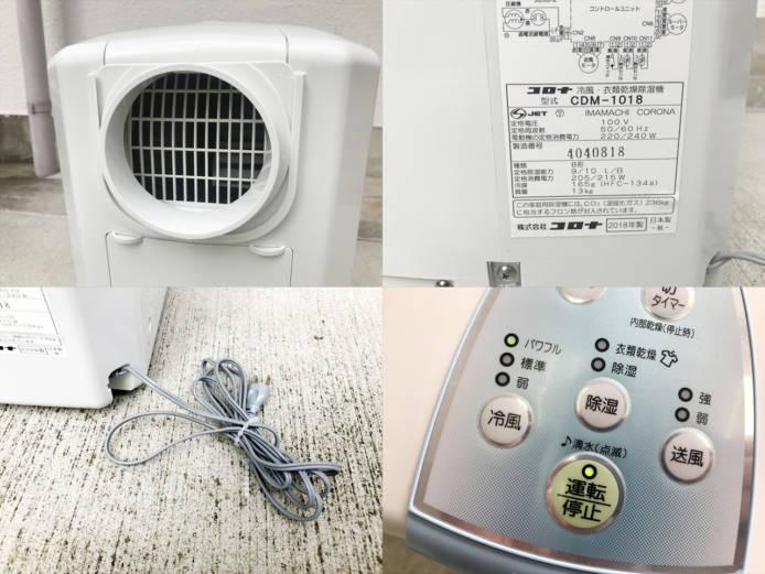 コロナ冷風衣類乾燥除湿器CDM-1018詳細画像1