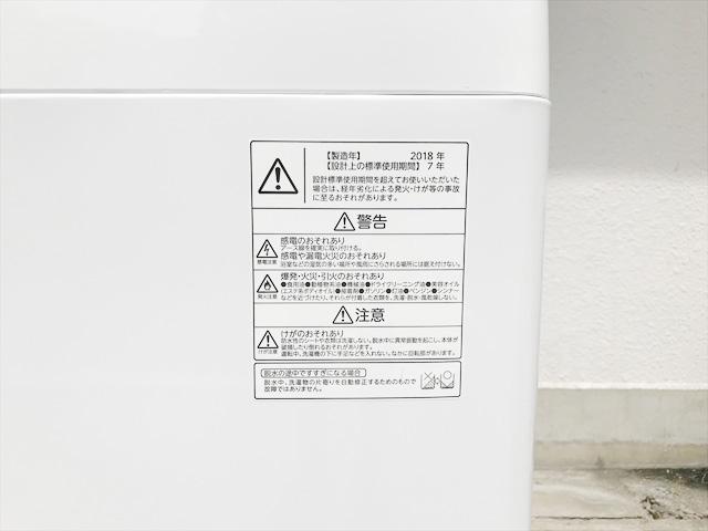 全自動洗濯機2018年製6キロ詳細画像5