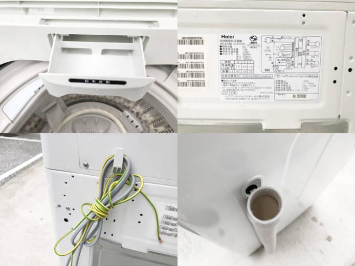 ハイアール7キロ全自動洗濯機2015年製詳細画像1