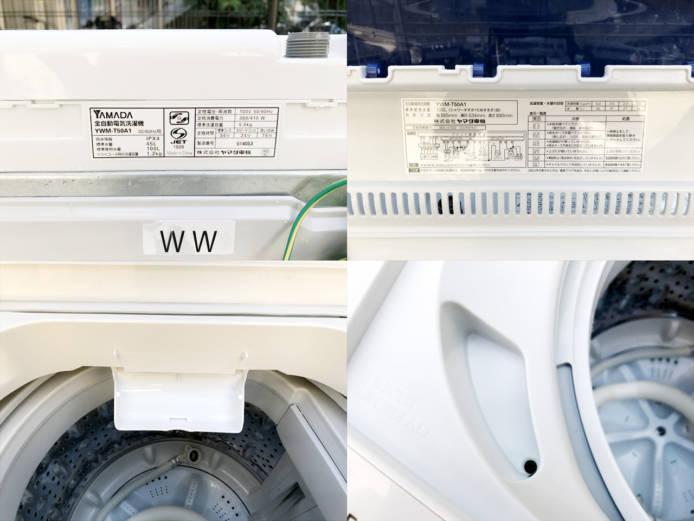 ヤマダ電機ハーブリラックス5キロ全自動洗濯機詳細画像1