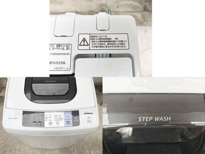 日立ステップウォッシュ全自動洗濯機詳細画像4