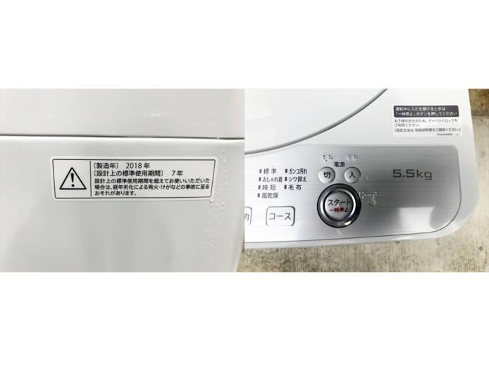 シャープ5.5キロ全自動洗濯機コンパクトボディ詳細画像4