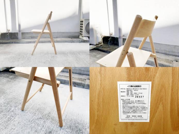 無印良品パイン材テーブルとブナ材チェアセット詳細画像1