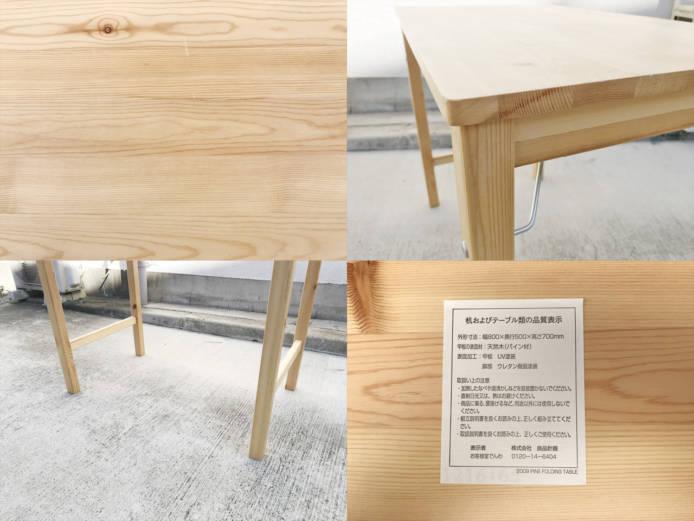 無印良品パイン材テーブルとブナ材チェアセット詳細画像4
