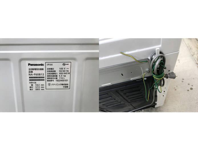 パナソニック6キロ洗濯機2019年製シングルタイプ詳細画像4
