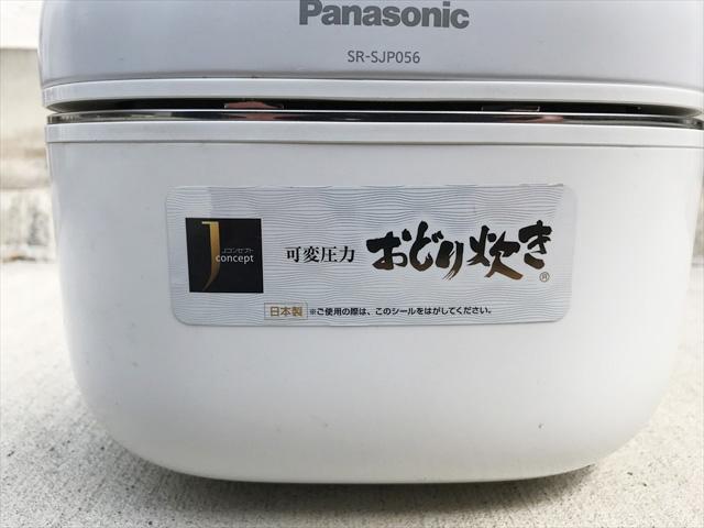 パナソニック可変圧力IHジャー炊飯器おどり炊き詳細画像5