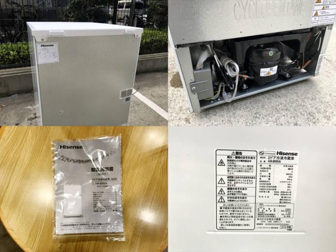 ハイセンス2ドア冷蔵冷蔵庫93リットル詳細画像1