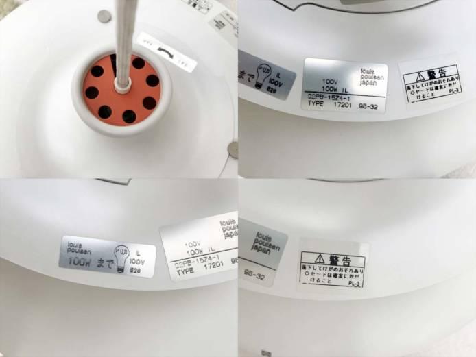 ルイスポールセンPH5ペンダントライトクラシックホワイト詳細画像5
