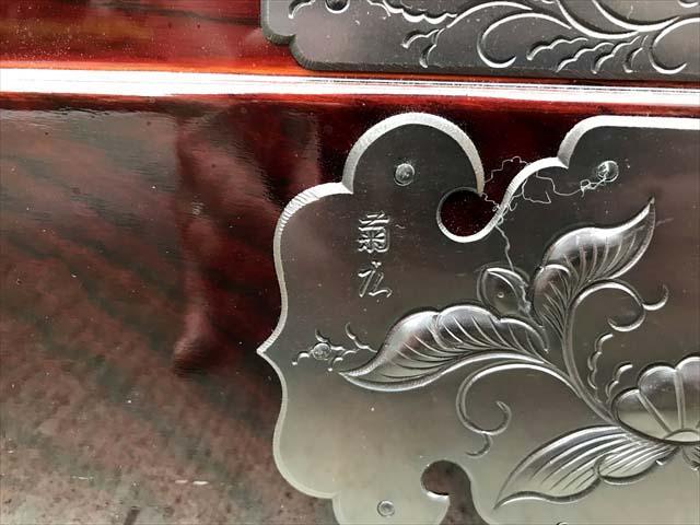 岩谷堂整理箪笥木地呂塗り菊広銅手打ち金具詳細画像9