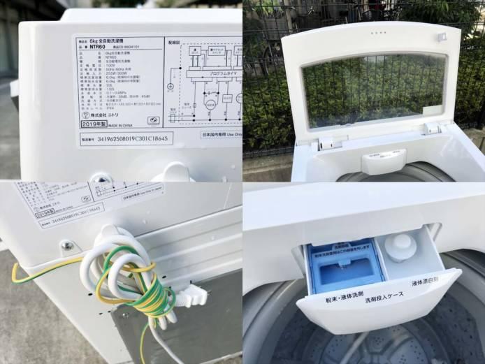 ニトリ全自動洗濯機6キロトルネ詳細画像1