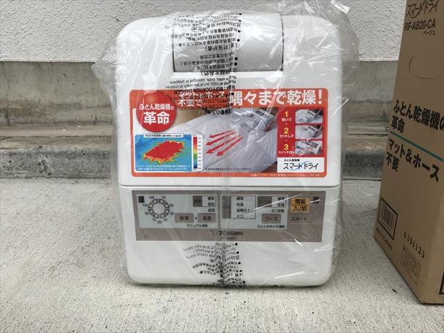 ふとん乾燥機スマートドライ革命