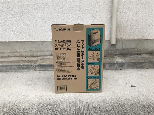 象印ふとん乾燥機スマートドライ革命詳細画像3