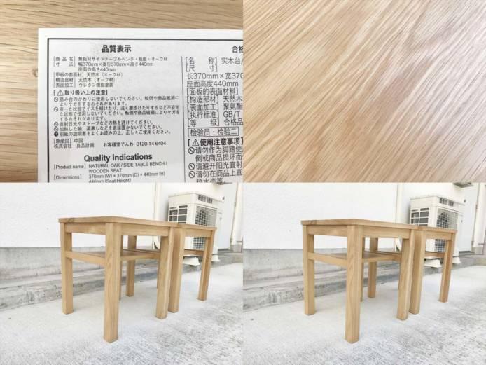 無印良品オーク無垢材サイドテーブルスツール詳細画像1