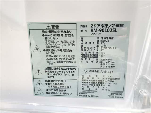 2ドア冷蔵庫エスキュービズム90L