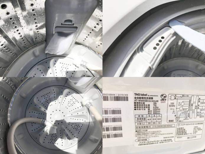 ハイアール洗濯機2018年製タグレーベル4.5キロ詳細画像1
