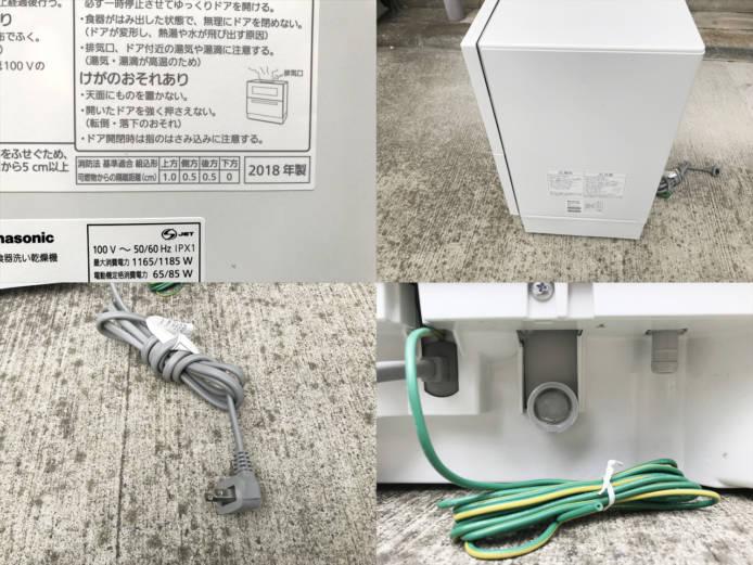 パナソニック食器洗い乾燥機エコスタンダードモデル詳細画像1