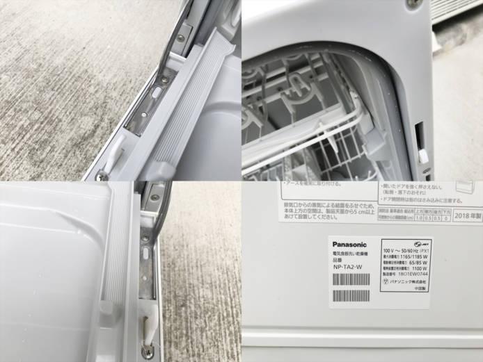 パナソニック食器洗い乾燥機エコスタンダードモデル詳細画像2