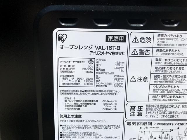 アイリスオーヤマオーブンレンジ12種類オートメニュー詳細画像7