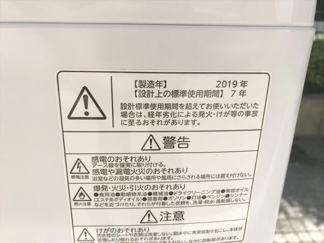 東芝洗濯機グランホワイト6キロ2019年製詳細画像4